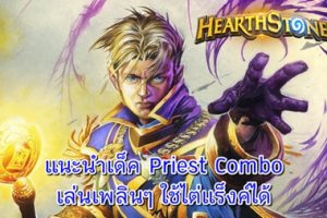 Priest combo_cover