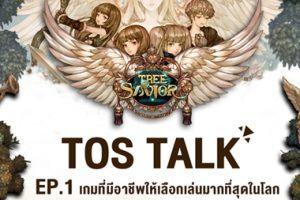 TOS-talk-EP1_3-470