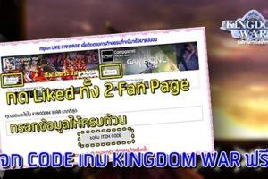 Untitled-1-470-070717-KINGDOM WAR