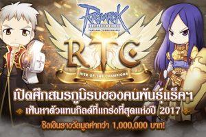 rtc2017-banner