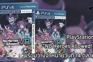 No Heroes Allowed! VR-121017-Untitled-1-470