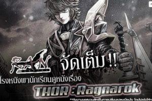 Ran_Thor cover bw