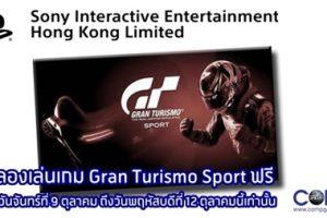Untitled-1-Gran Turismo Sport-091017-470-1