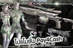 xshot01 cover